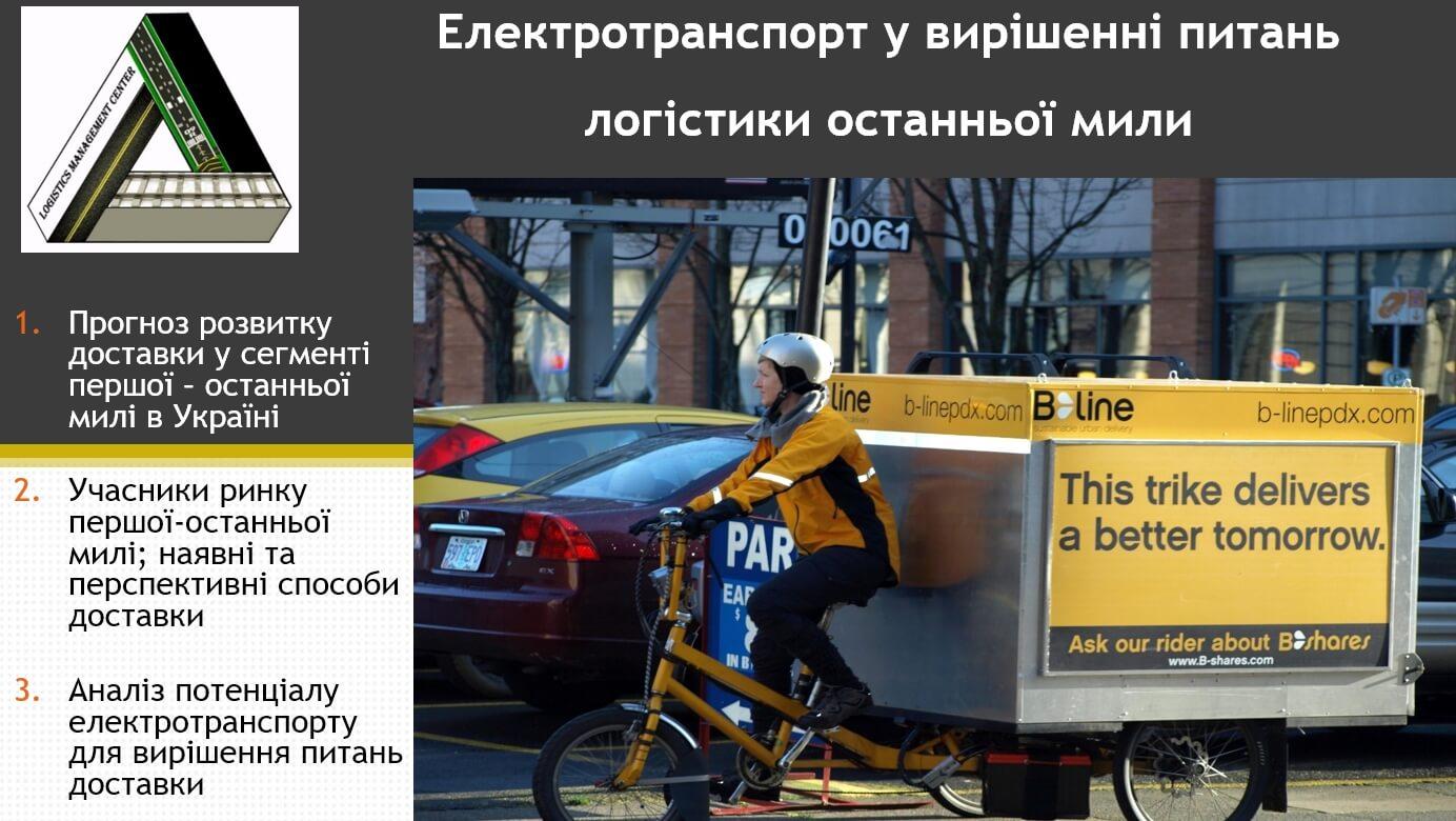 Александра Горбенко: электротранспорт у решении вопросов логистики доставки «последней мили»