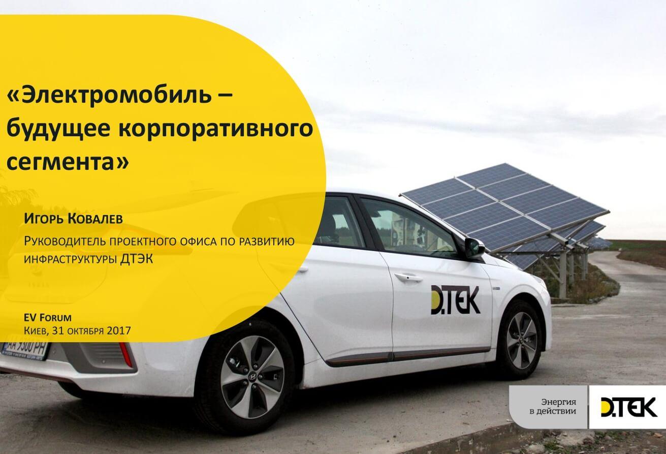 Игорь Ковалев: электромобиль — будущее корпоративного сегмента