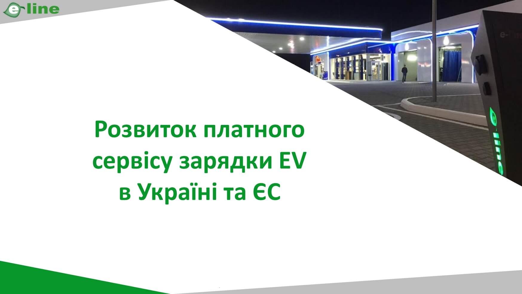 Владислав Родин: развитие платного сервиса зарядки для электромобилей в Европе и Украине