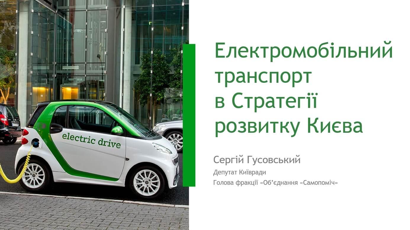 Сергей Гусовский: электромобильный транспорт в стратегии развития Киева