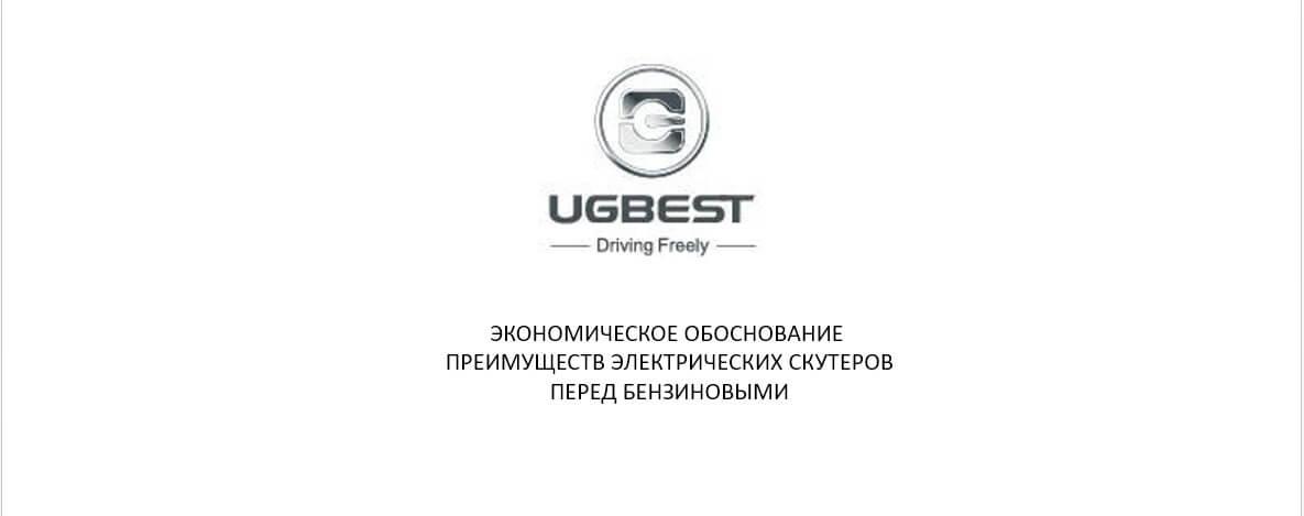 Сергей Шиш: экономическое обоснование преимуществ электрических скутеров UGBEST перед бензиновыми