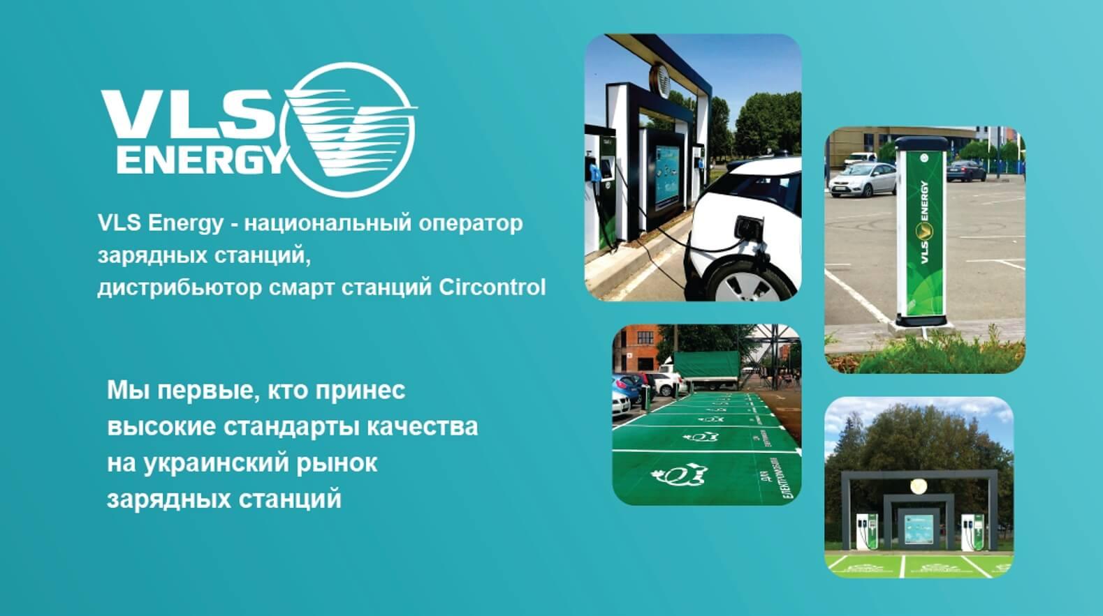 Владимир Смирнов: сеть общественных электрозарядных станций VLS ENERGY, дистрибьютор зарядных комплексов Circontrol