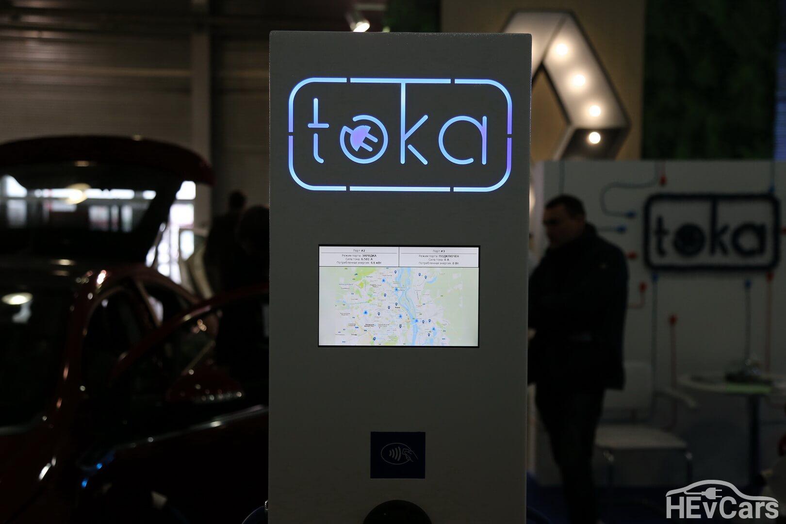 Зарядные станции ТОКА
