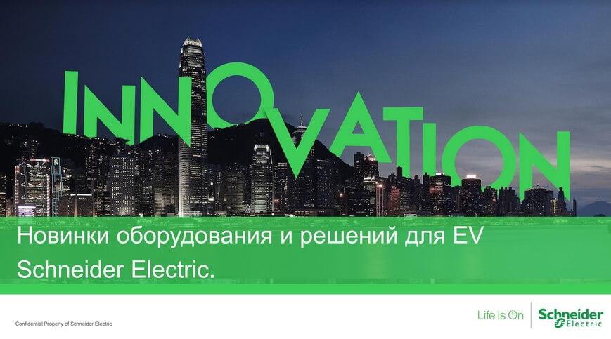 Новинки оборудования для электромобильной отрасли откомпании Schneider Electric