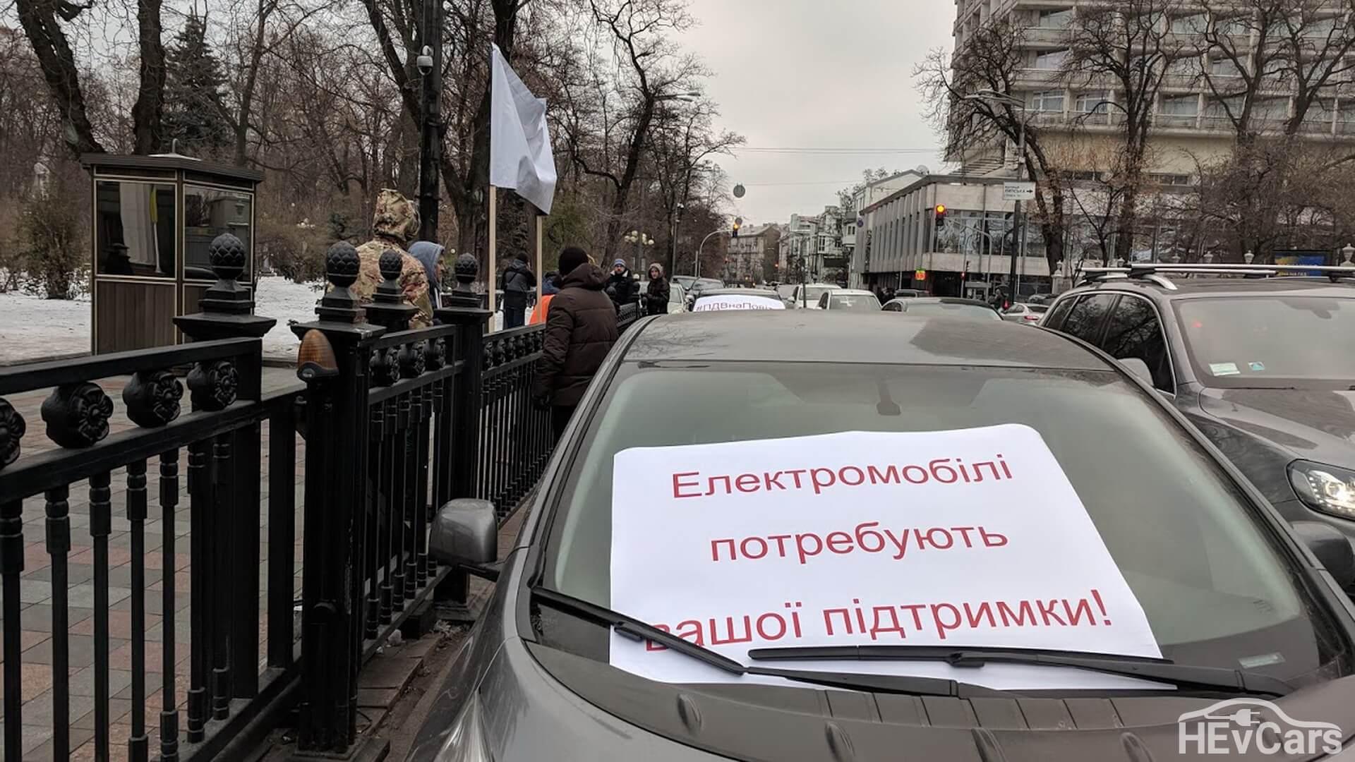 Сбор электромобилистов возле Верховной Рады Украины в рамках акции «#ПДВнаПовітря»