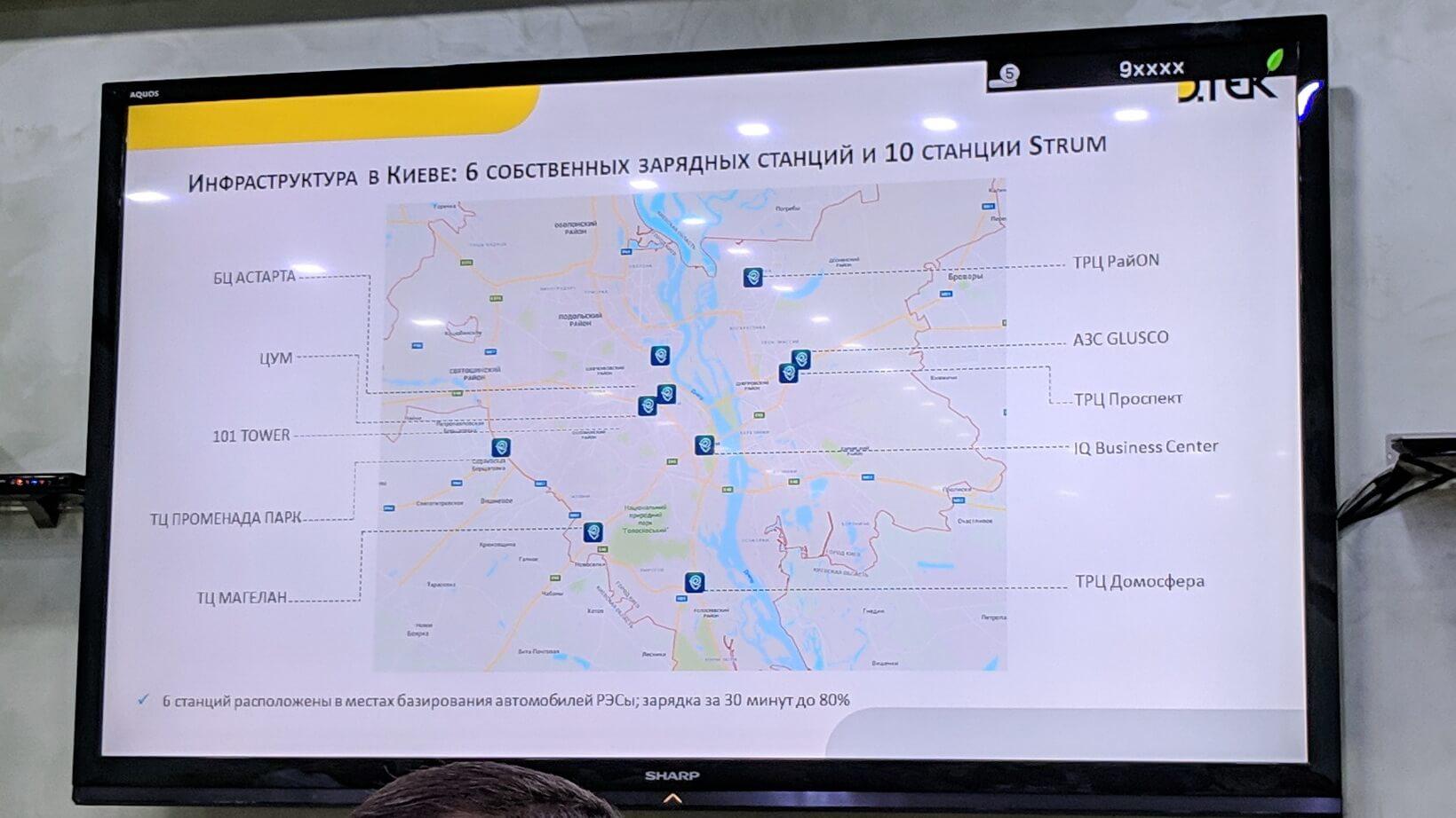 Инфраструктура, где будут заряжаться электромобили «ДТЭК Киевские электросети»