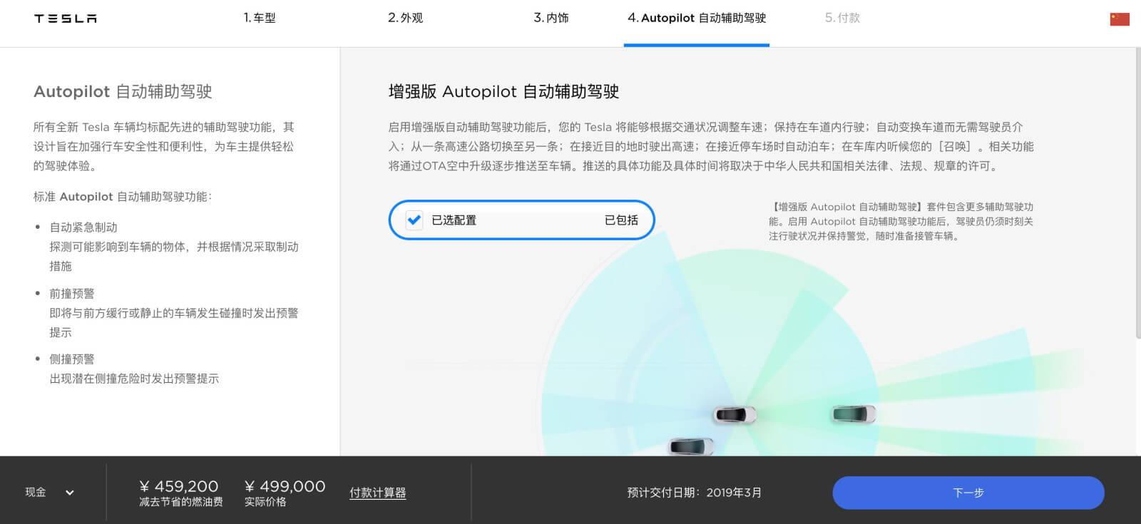Tesla включила автопилот Model 3в стандартное оборудование вКитае