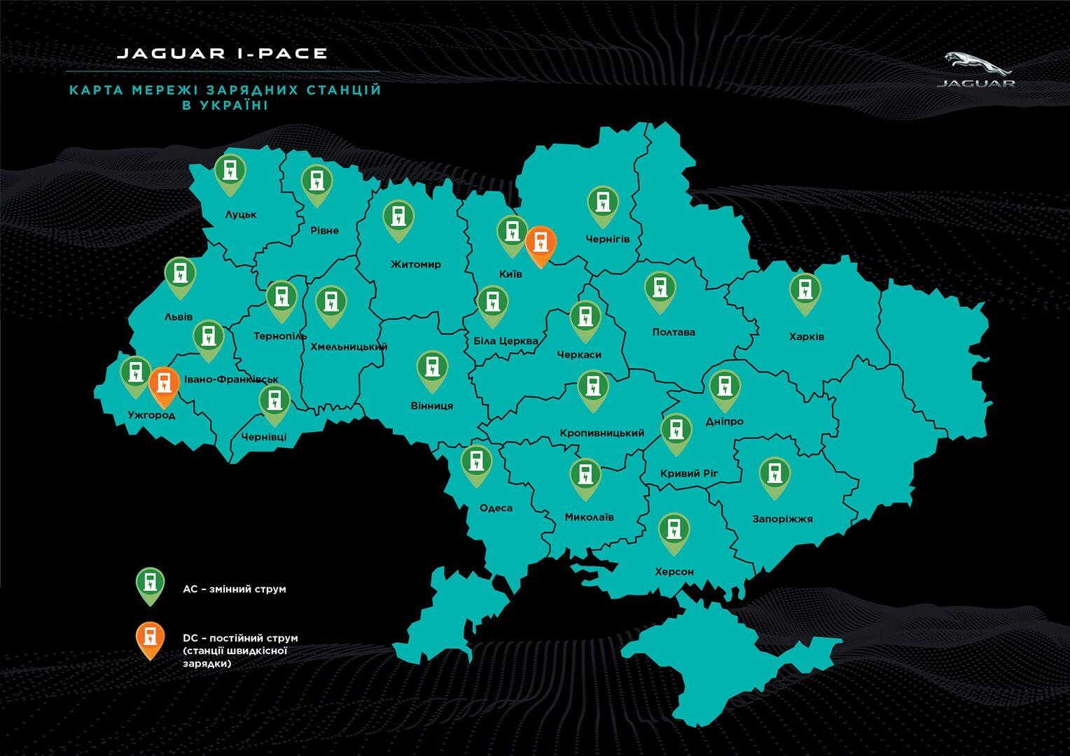 Карта зарядных станций в дилерских центрах Jaguar в Украине