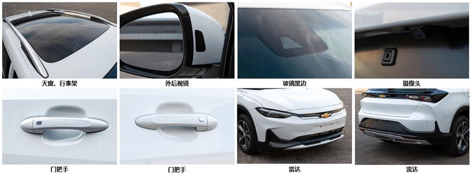 Элементы экстерьера Chevrolet Menlo EV