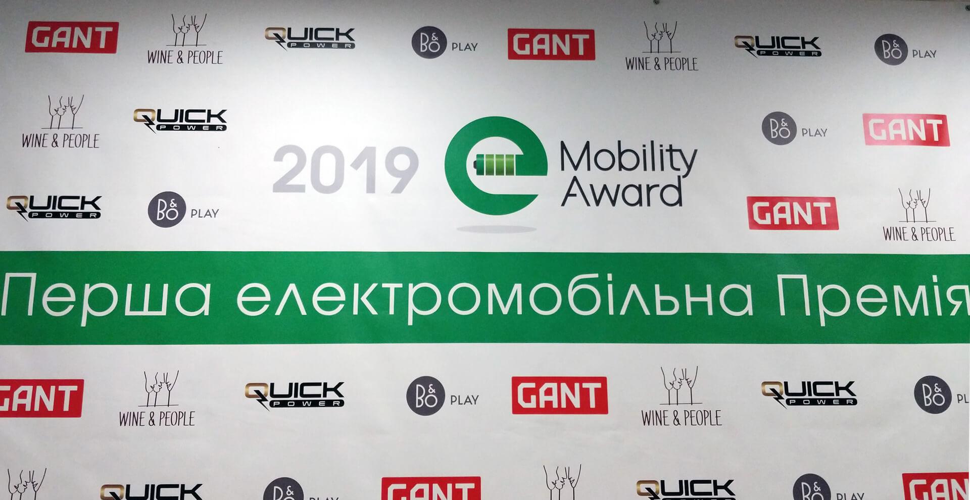 В Украине вручили первую электромобильную премию «e-Mobility Award»