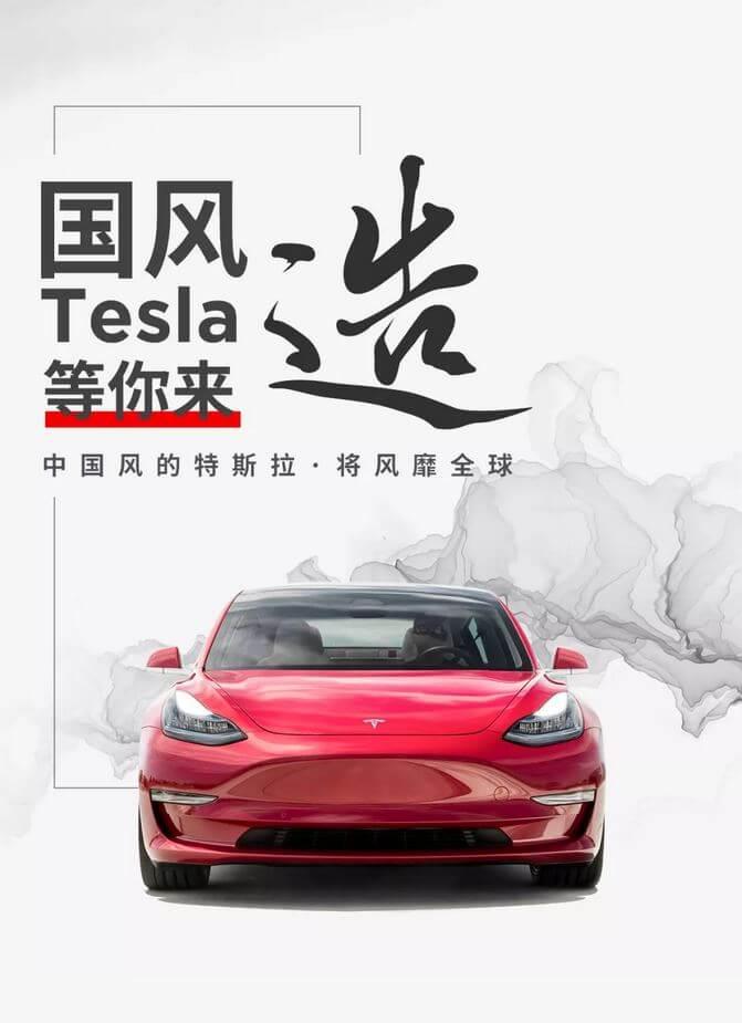 Tesla открывает вакансии в китайский центр инжиниринга