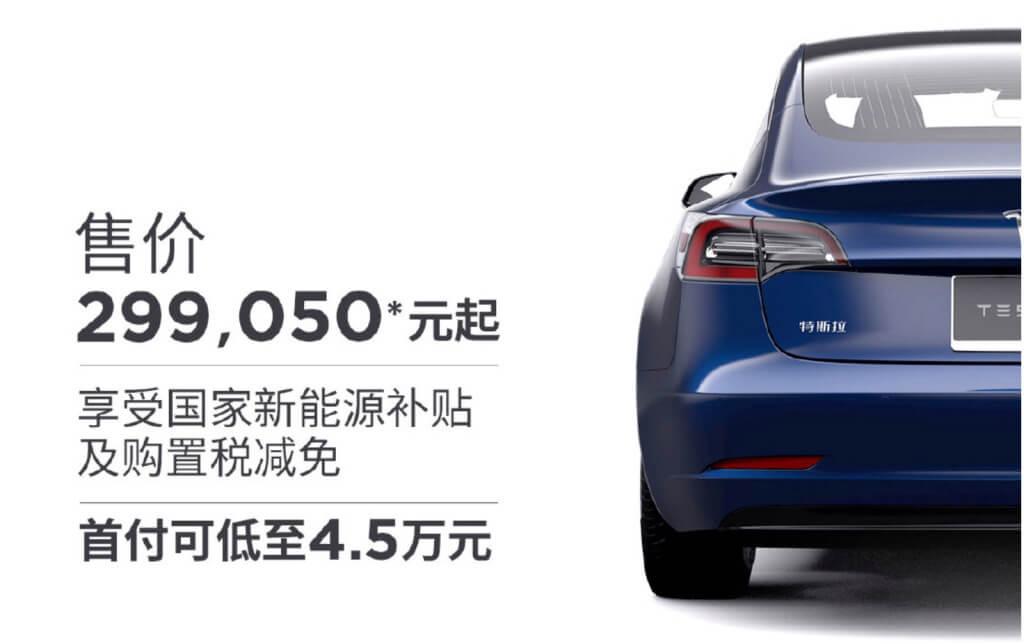 Tesla значительно снижает цену Model 3 китайского производства