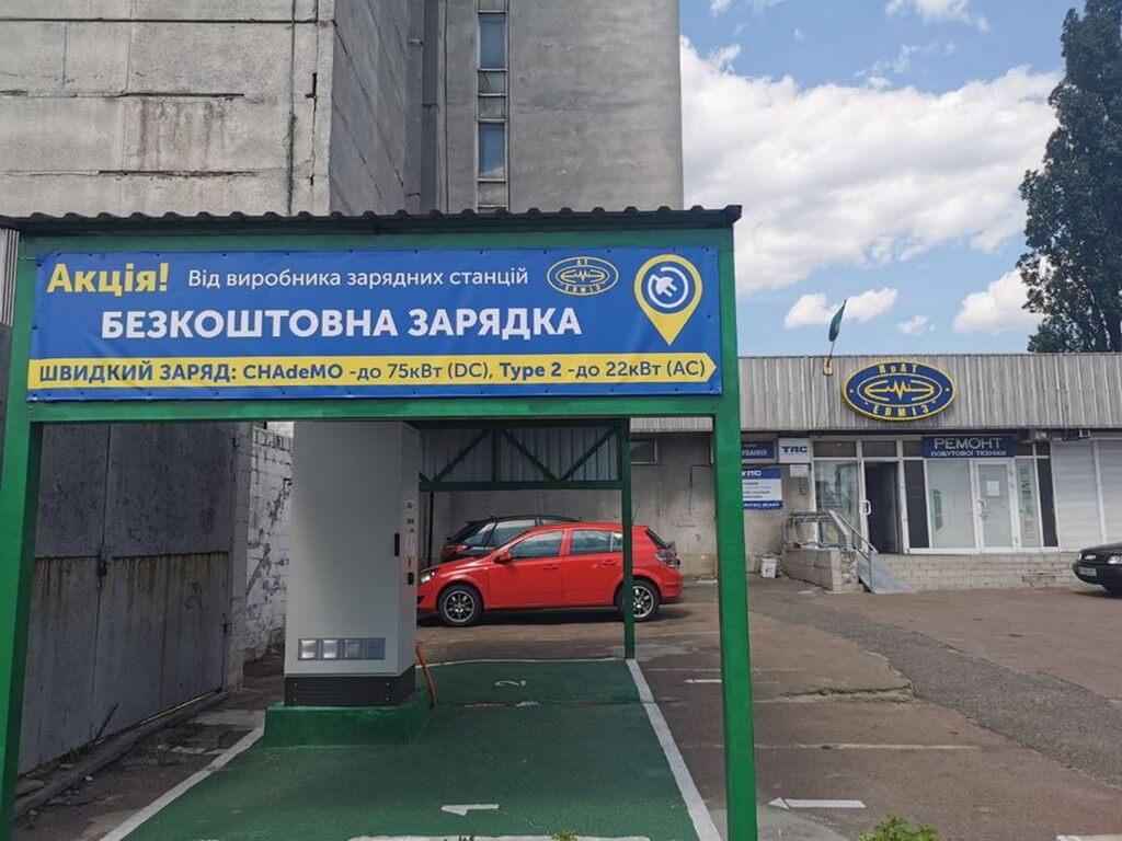 Бесплатная быстрая зарядная станция спортом CHAdeMO упроходной киевского завода «Елміз»