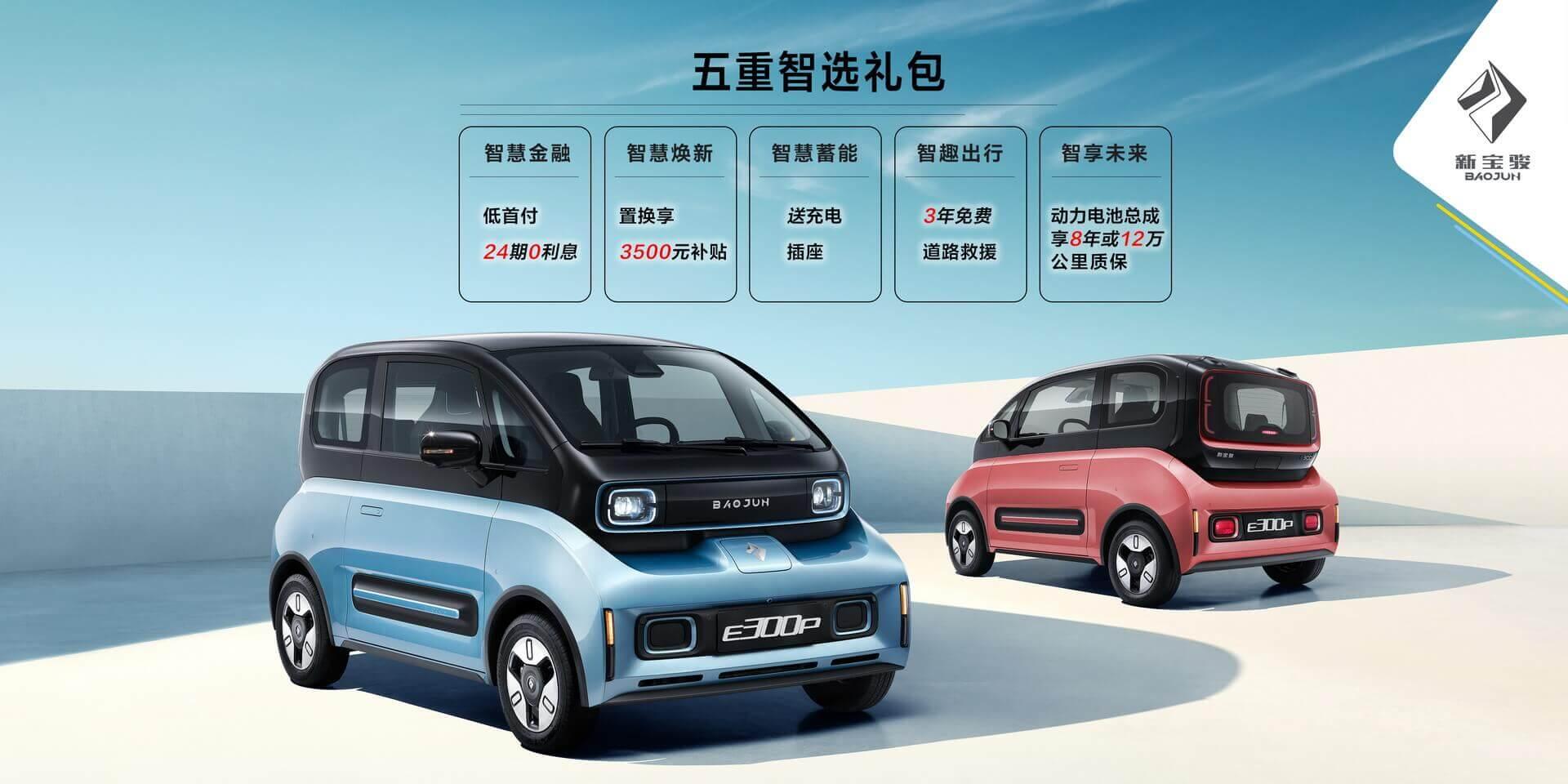 Baojun начал продажи электрических ситикаров E300 иE300 Plus в Китае