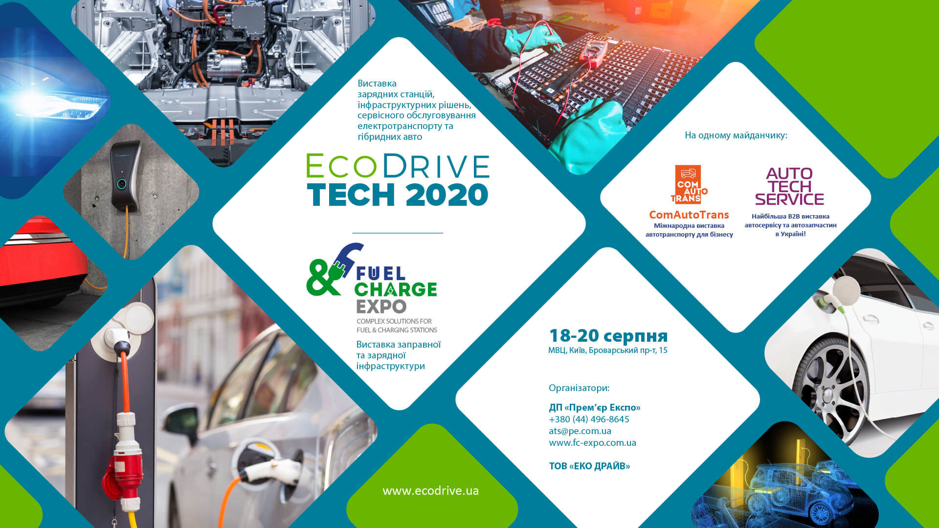 EcoDrive TECH 2020: конференция «Инфраструктура электротранспорта 2020: окна возможностей», 18 августа 2020 года, Киев, МВЦ