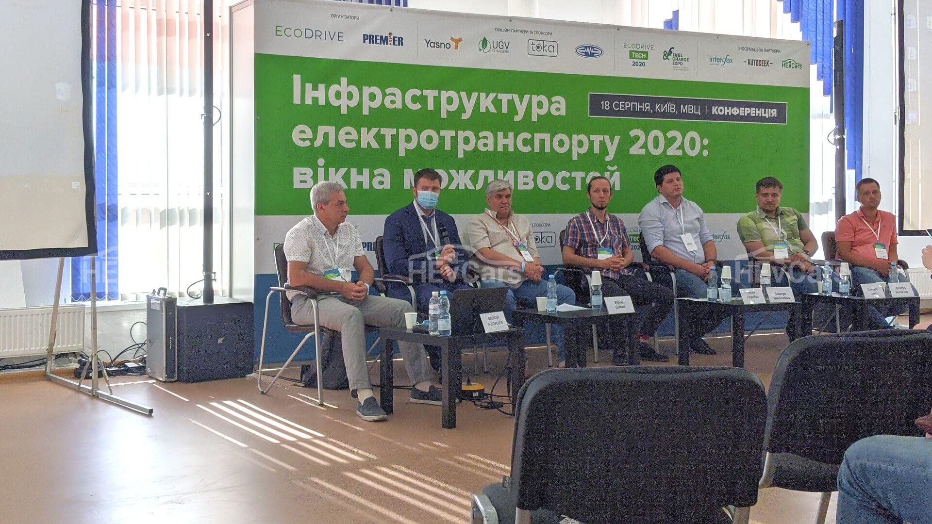Конференция состояла из трех основных блоков, каждый из которых был посвящен определенному аспекту состояния и развития зарядной инфраструктуры