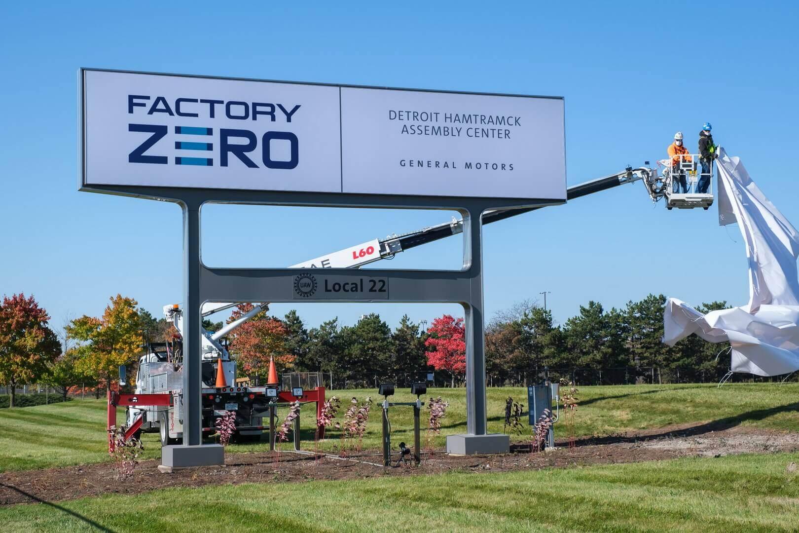 Сборочный центр GM Factory ZERO в Детройте-Хамтрамке будет будет производить только электромобили