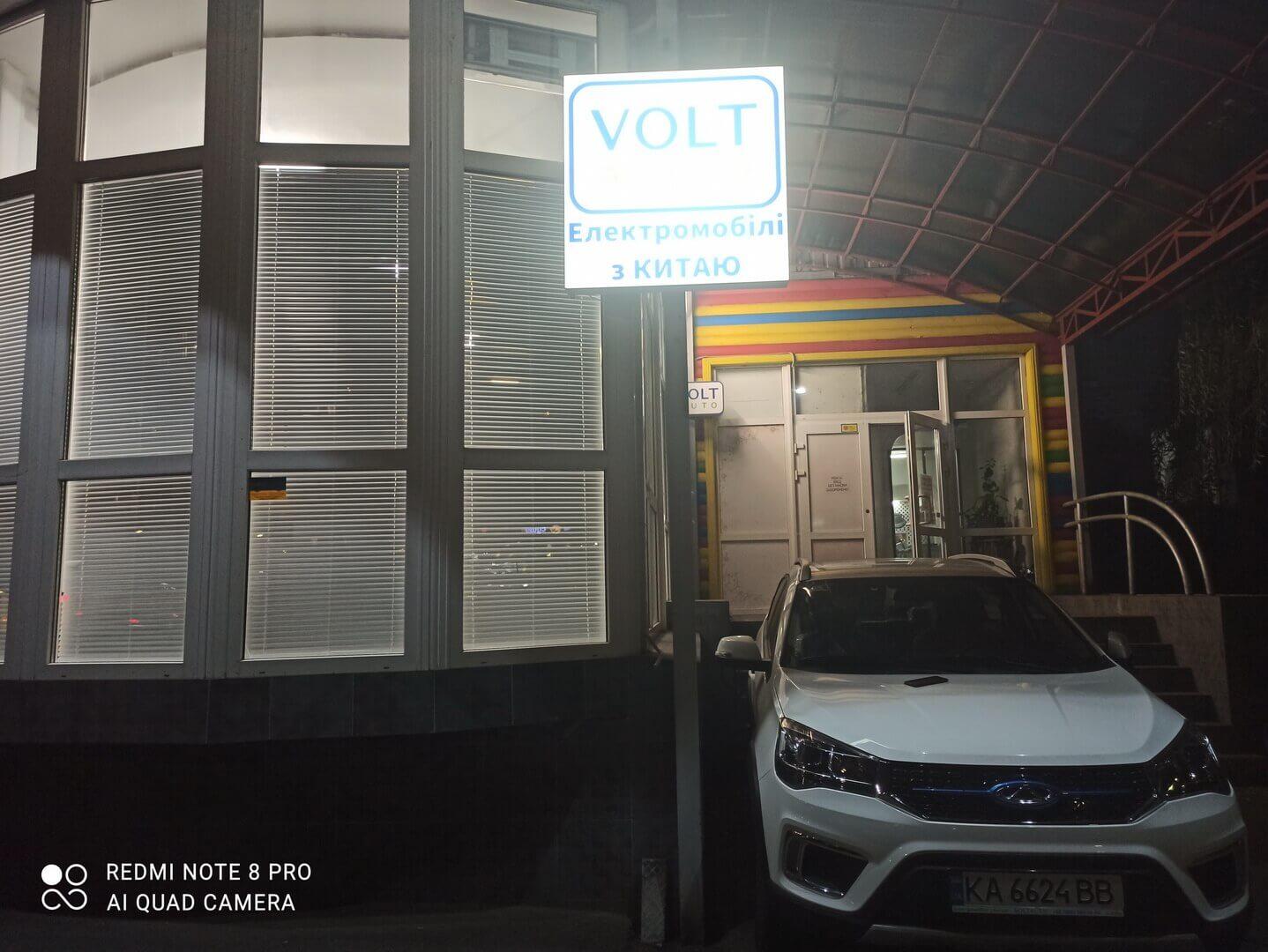 Импортер китайских электрокаров в Украине VOLTauto