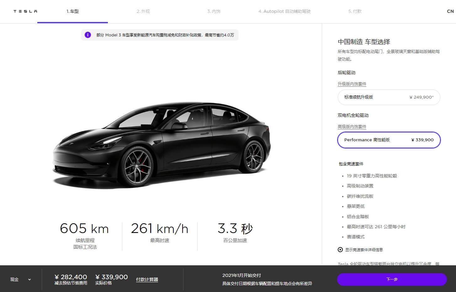 В китайском конфигураторе Tesla можно увидеть новую опцию при выборе салона премиум-класса, которая доступна покупателям Model 3 Performance