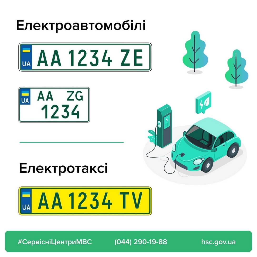 Электротакси и электробусы в Украине получили собственные номерные знаки