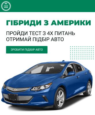 Выбор электромобиля и гибрида в США. Доставка в Украину!