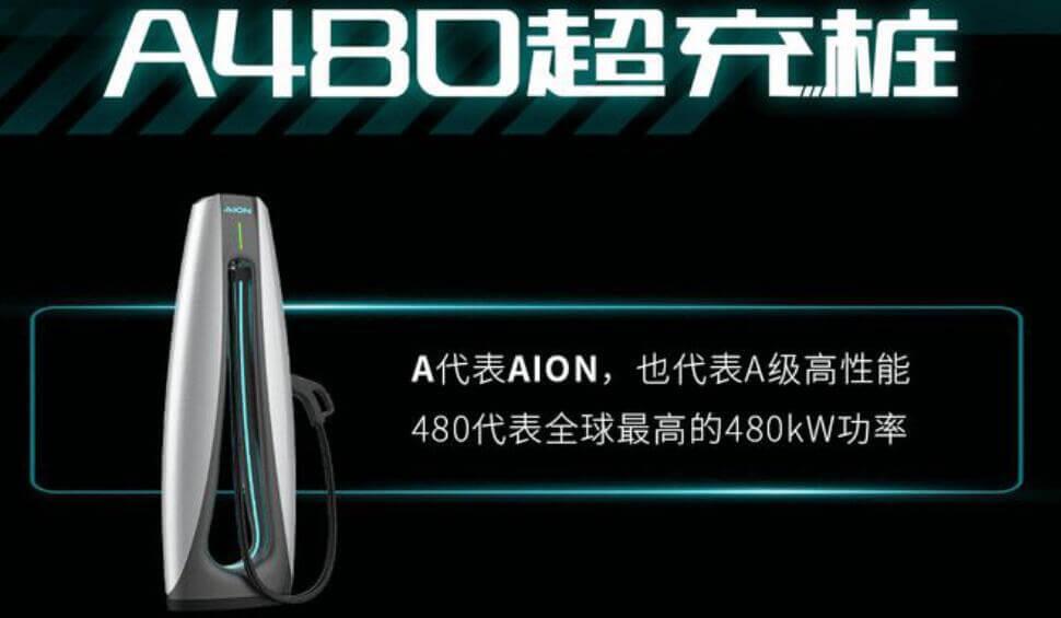 GAC Aion представляет быстрое зарядное устройство на480 кВт